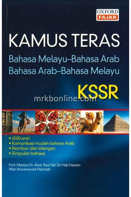 Kamus Teras Bahasa Melayu- Bahasa Arab / Bahasa Arab-Bahasa Melayu KSSR
