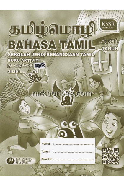 Buku Aktiviti Bahasa Tamil Jilid 1 (SJKT) Tahun 1