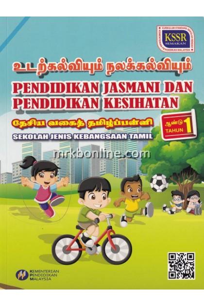 Buku Teks Pendidikan Jasmani Dan Pendidikan Kesihatan (SJKT) Tahun 1