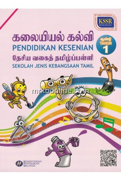 Buku Teks Pendidikan Kesenian (SJKT) Tahun 1