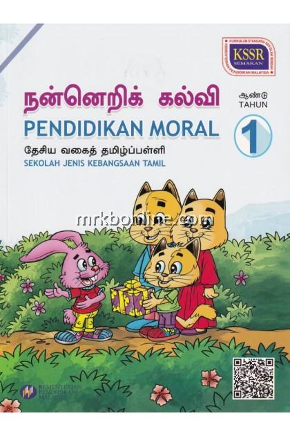 Buku Teks Pendidikan Moral (SJKT) Tahun 1