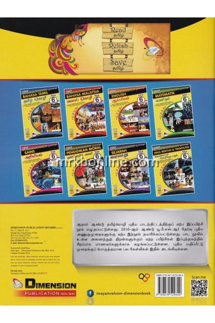 DSKP Bahasa Tamil (SJKT) Tahun 6