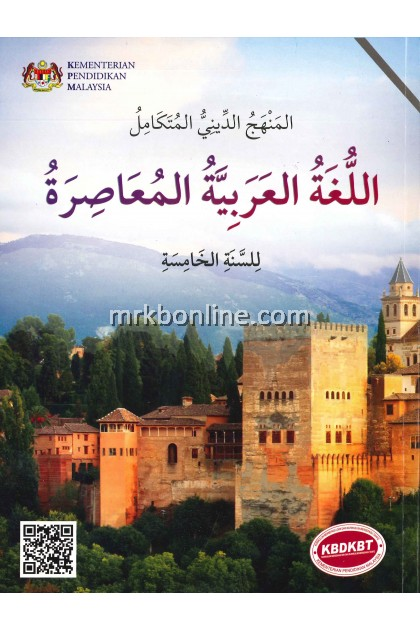 Buku Teks Al-Lughah Al-Arabiah Mua'sirah Tingkatan 5
