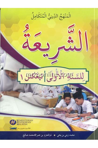 Buku Teks  Al-Syariah Tingkatan 1
